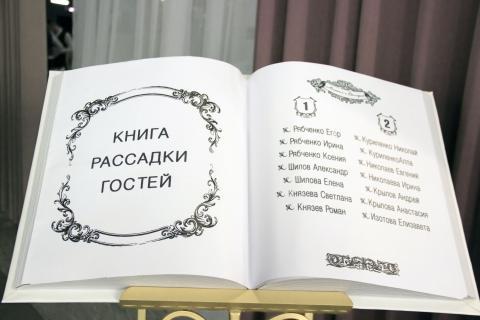 рассадочная книга